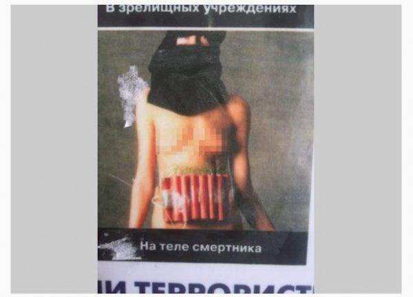 В саратовской школе борются с терроризмом с помощью фото голой женщины