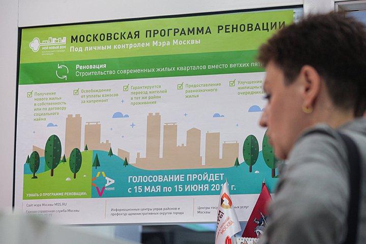 На северо-востоке Москвы стартовала программа реновации