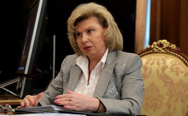 Москалькова поддержала обсуждение инструментария пенсионной реформы