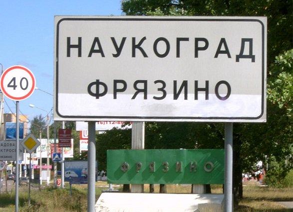 В наукограде Подмосковья квартиру можно снять всего за 15,000 рублей