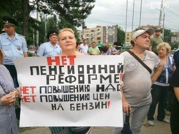 В нескольких городах России прошли митинги против повышения пенсионного возраста