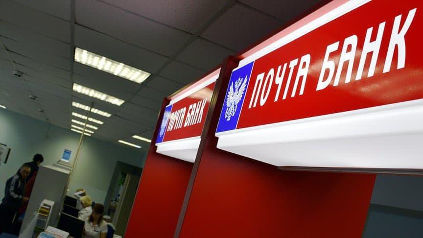 «Почта банк» приступает к сбору заявок на ипотеку