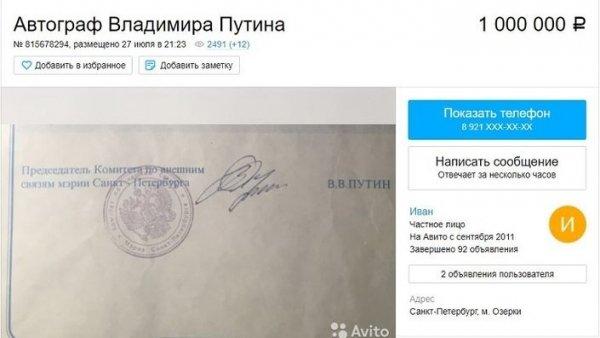 В Петербурге автограф Путина продается за миллион рублей