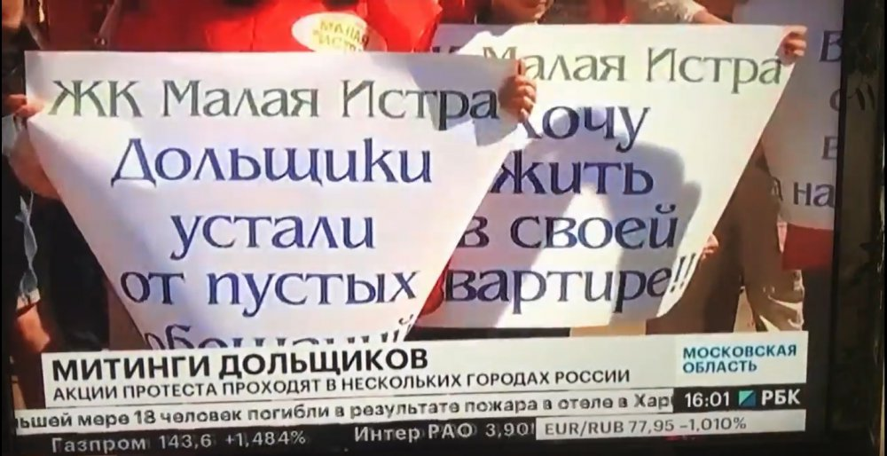 Крупный митинг обманутых дольщиков провели в Московской области