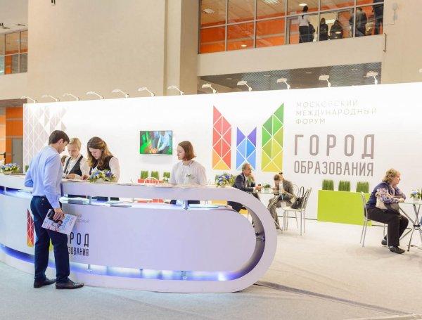Международный форум «Город образования» стартует в Москве 30 августа