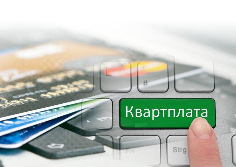 Какой новый способ оплаты услуг ЖКХ придумали для москвичей