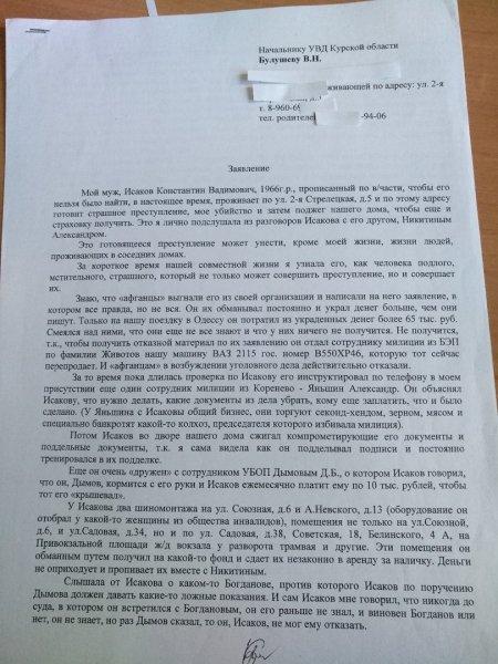 «Курский мафиози»: Дымов пристраивал бывших осужденных, пользуясь служебным положением