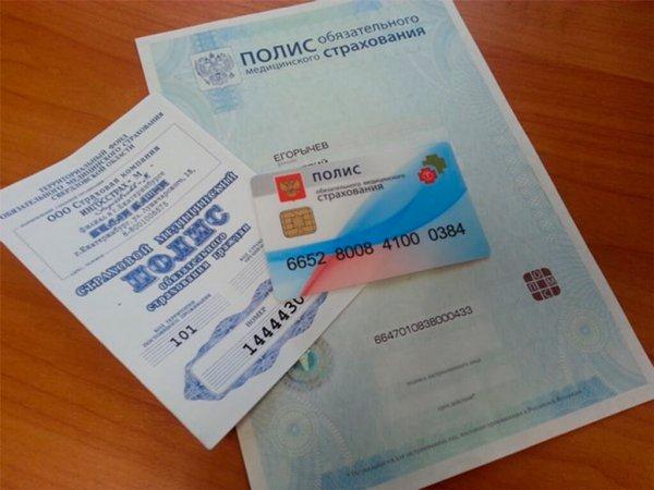 Назначен срок выдачи новых полисов ОМС в 2018 году