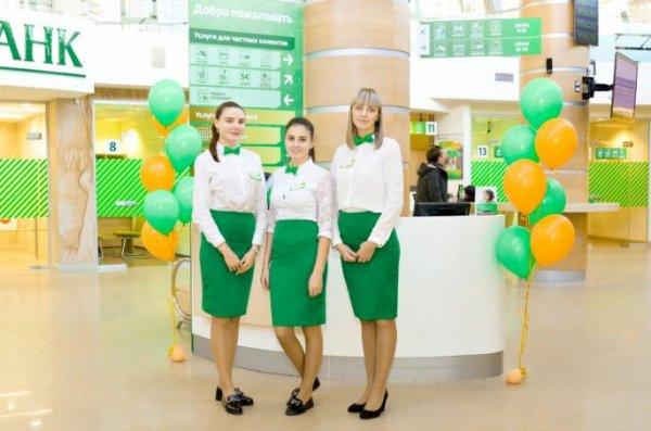 Сбербанк поблагодарил клиентов во Всемирный день качества