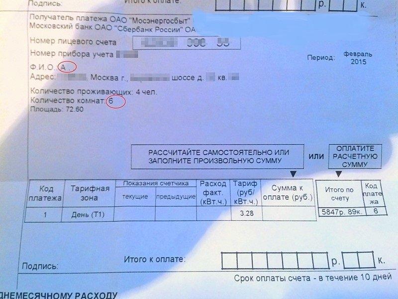 Власти Москвы сообщили о новой схеме мошенничества с электросчетчиками