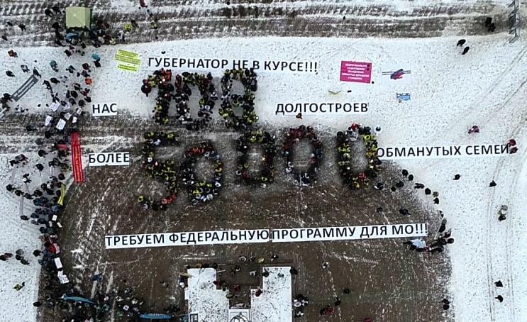 Крупнейший в России флешмоб обманутых дольщиков прошел в Подмосковье
