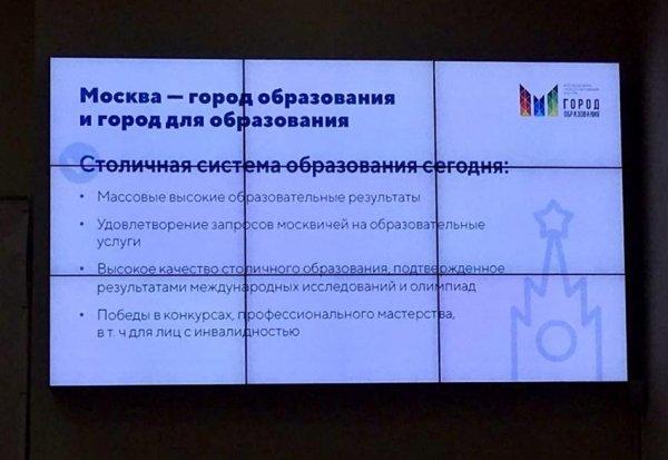 Исаак Калина рассказал, что оставила система образования Москвы в прошлом
