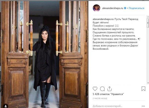 Александр Шепс выразил соболезнования в связи со смертью коллеги-экстрасенса Дарии Воскобоевой