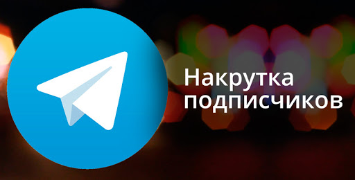 Накрутка параметров активности в telegram